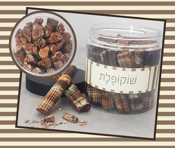 שוקופלת - מקופלת שוקולד